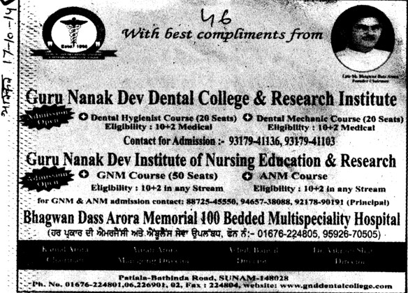 Dental Mechanic Course (Guru Nanak Dev Dental College)