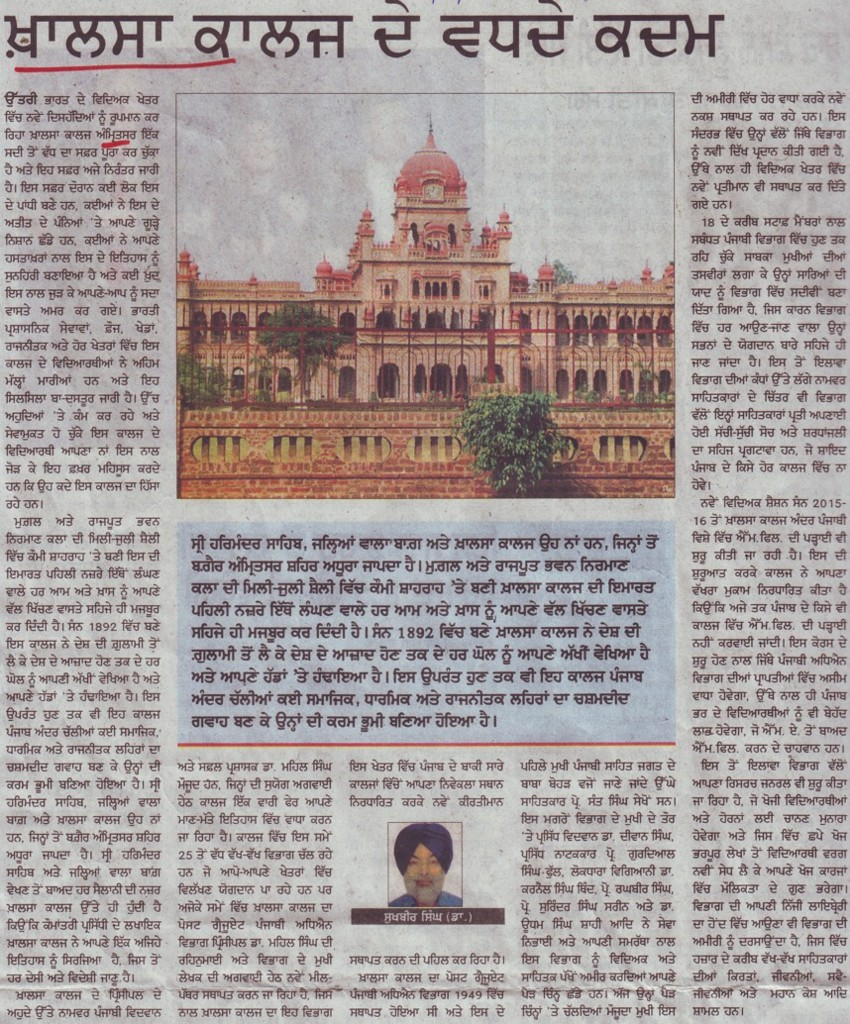 Khalsa College getting achievements (Khalsa College)