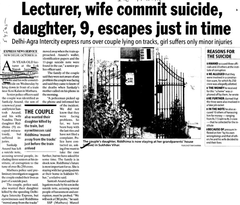 Lecturer wife commit suicide (Lok Nayak Jayaprakash National Institute of Criminology and Forensic Science)