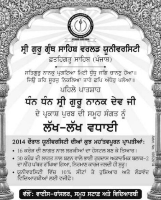 College gave wishes of Gurupurab (Sri Guru Granth Sahib World University)