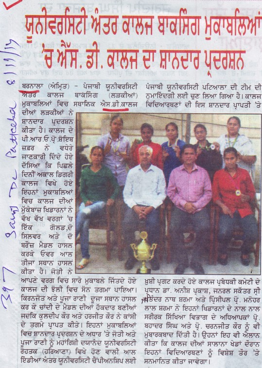 Students get Award in Boxing competition (SD College)