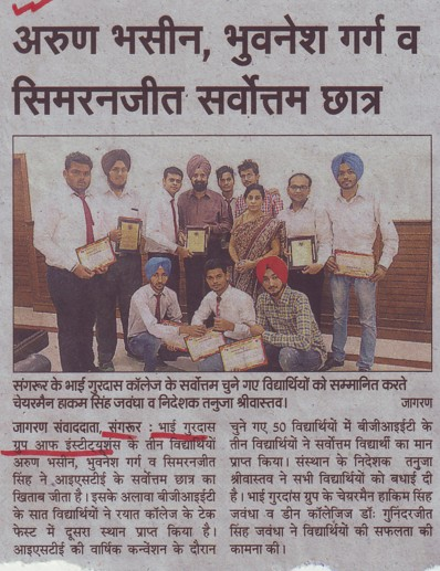 Arun Baseen, Bhuvnesh Garg elected as best students (Bhai Gurdas Group of Institutions)