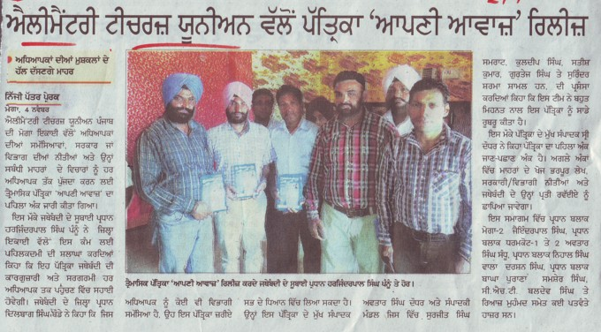 Magazine Apni Awaaz released (ETT Teachers Union Punjab)