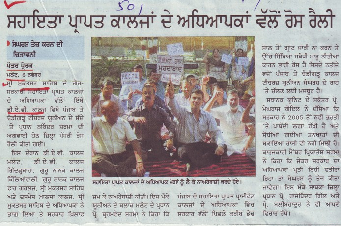 Sahayta Prapat colleges di faculty vallo rosh rally (DAV College)