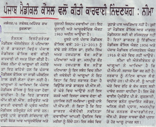 PMC vallo kitti karvai nindanyog, Neema (PUNJAB MEDICAL COUNCIL)