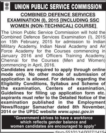 CDS Exam 2015 (Union Public Service Commission (UPSC))