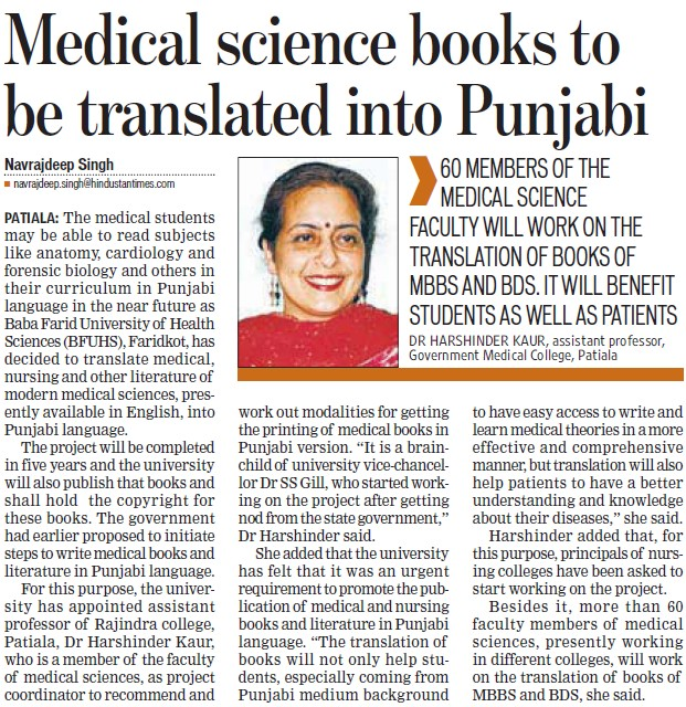 Medical Science books to be translated into Punjabi (Baba Farid University of Health Sciences (BFUHS))