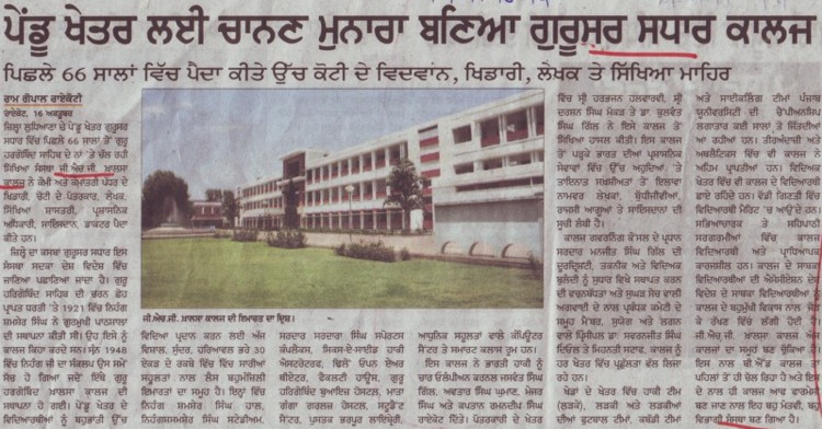 Best for Education (GHG Khalsa College)