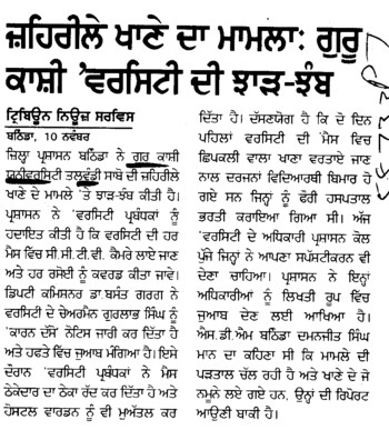 GKU giving Poison in food (Guru Kashi University)