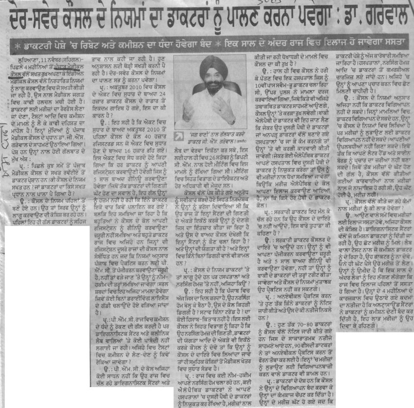 Der Saver council de niyam da doctor nu palan karna pavega, Dr Grewal (PUNJAB MEDICAL COUNCIL)