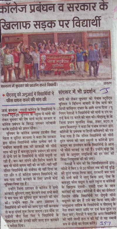 Students dharna against College management (SD College)