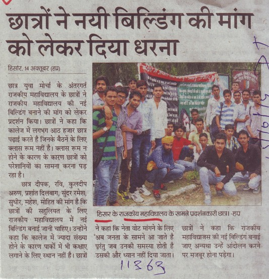 Students dharna for demand of new college building (Government Post Graduate College)
