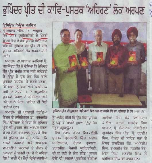 Book of Bhupinder Preet Ahiran released (Panjab University Regional Centre, Department of Law)