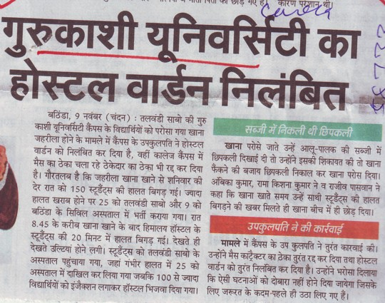 Hostel Warden suspended (Guru Kashi University)