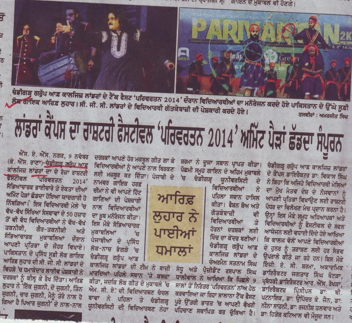 Fest Parivartan 2014 held (Chandigarh Group of Colleges)