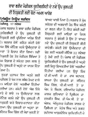 Selection process of VC post start (Baba Farid University of Health Sciences (BFUHS))