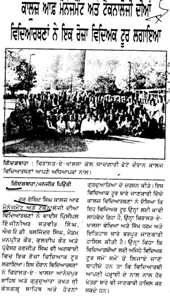 Education Tour held (Guru Gobind Singh College of Management and Technology)