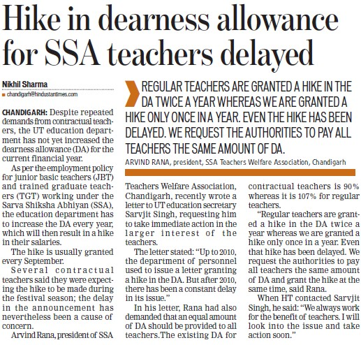 Hike in dearness allowance for SSA teachers delayed (Sarva Shiksha Abhiyan SSA Punjab)