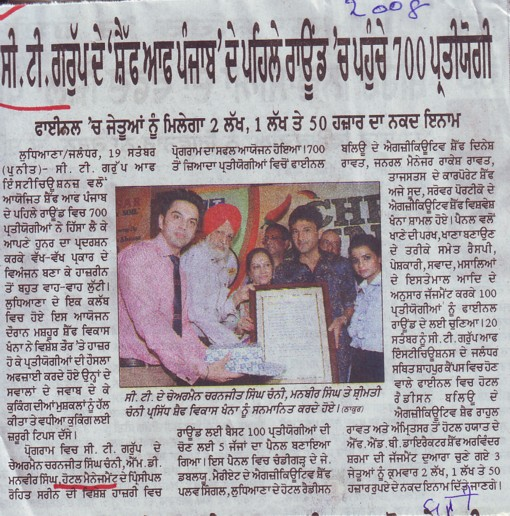 700 students participate in Chef of Punjab competition (CT Institute of Hotel Management and Catering Technology)