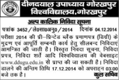 Printing of Degrees (Deen Dayal Upadhyaya (DDU) Gorakhpur University)