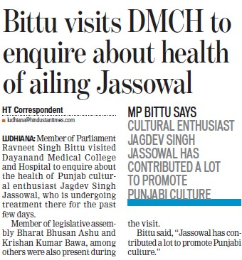 Bittu visits DMCH to enquire about health of ailing Jassowal (Dayanand Medical College and Hospital DMC)