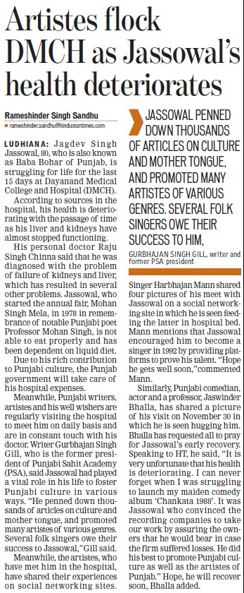 Artistes flock DMCH as Jassowals health deteriorates (Dayanand Medical College and Hospital DMC)