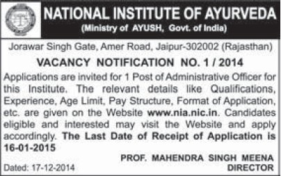 Administrative Officer (National Institute of Ayurveda)