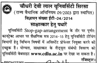 Asstt Professor required (Chaudhary Devi Lal University CDLU)