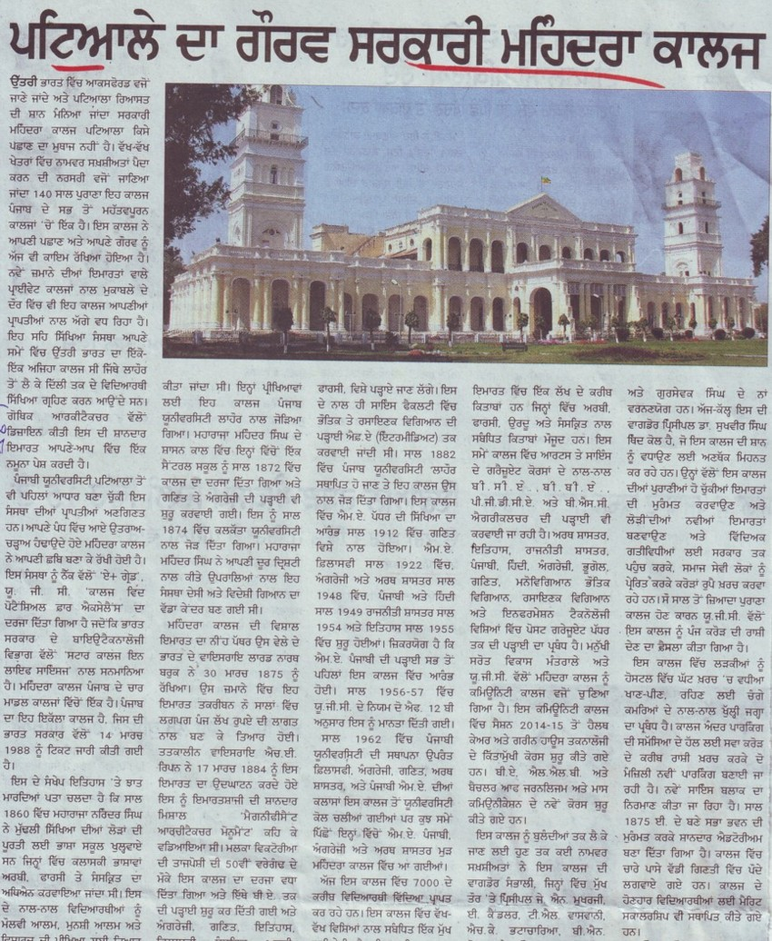 Shine of Patiala, Mohindra College (Government Mohindra College)