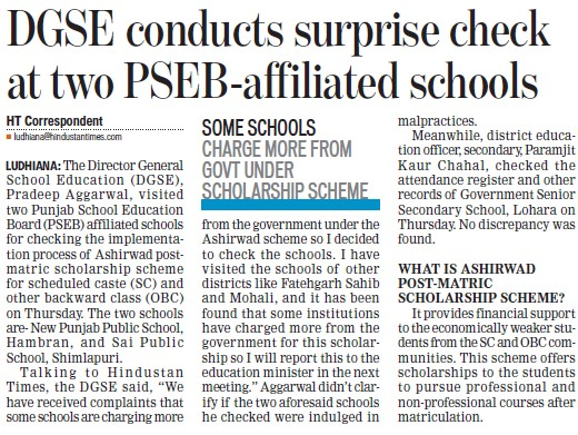 DGSE conducts surprise check at two PSEB affliated schools (Director General School Education DGSE Punjab)
