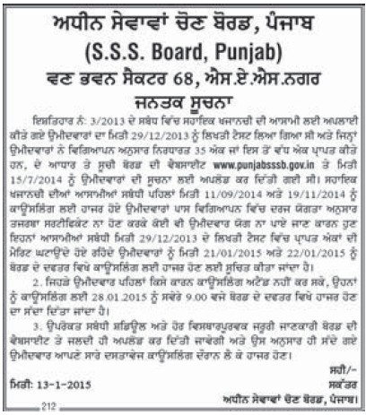 Assistant Treasurer post (Punjab Subordinate Services Selection Board (PSSSB))