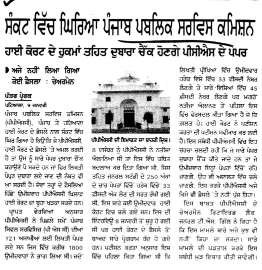 PPSC exam will recheck, HC (Punjab Public Service Commission (PPSC))