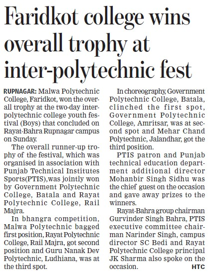 Faridkot College wins overall trophy (Malwa Polytechnic College)