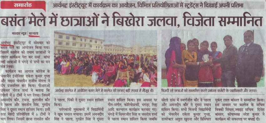 Students enjoyed in basant fest (Aryabhatta College of Engineering Jodhpur Cheema)