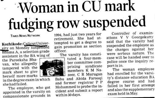Woman in CU mark fudging row suspended (University of Calicut)