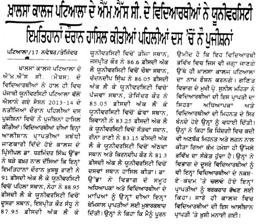 MSc students get good results (Khalsa College)