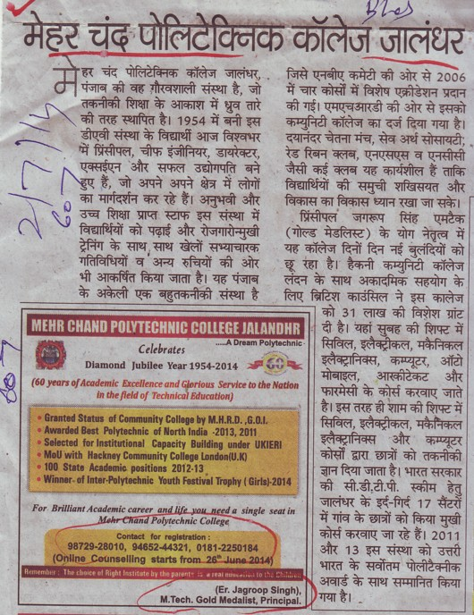 Diamond Jubilee Year 1954-2014 (Mehr Chand Polytechnic College)
