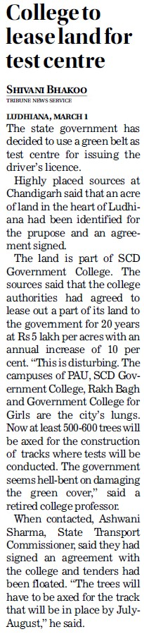 College to lease land for test centre (SCD Govt College)