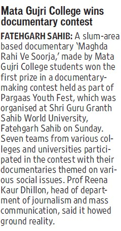 College win documentary contest (Mata Gujri College)