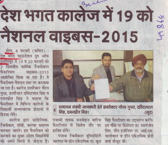 National wibes 2015 held (Desh Bhagat Foundation Group of Institute)