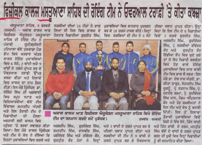 Students get overall trophy in roing team (Akal College of Physical Education)