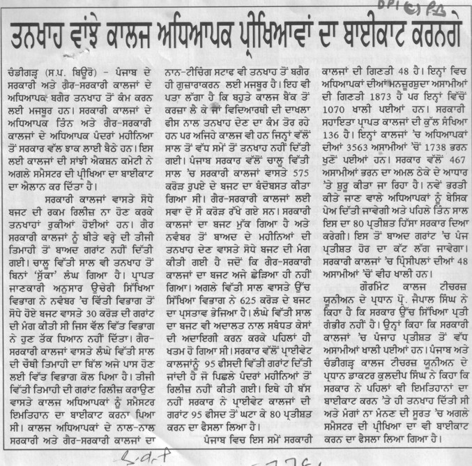 Teachers not get salary, boycott (DPI Colleges Punjab)