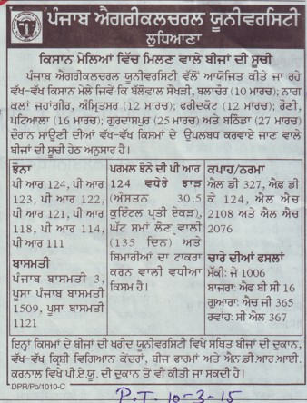 List of seeds on Kisan Fest (Punjab Agricultural University PAU)