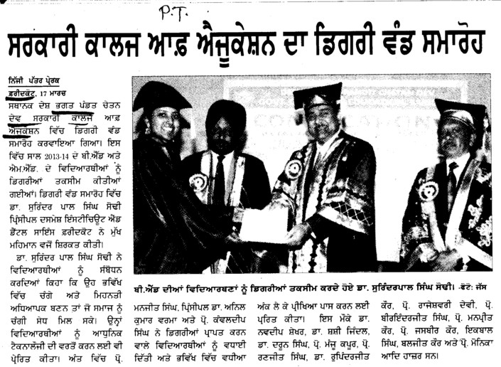 Degree distribution function held (Pandit Chetan Dev Government College of Education)