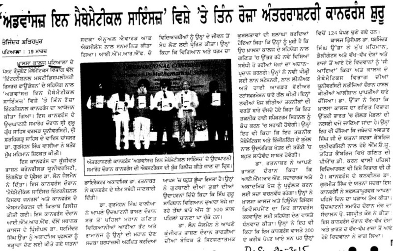 International conference held (Khalsa College)