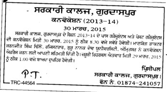 UG and PG courses (Government College)