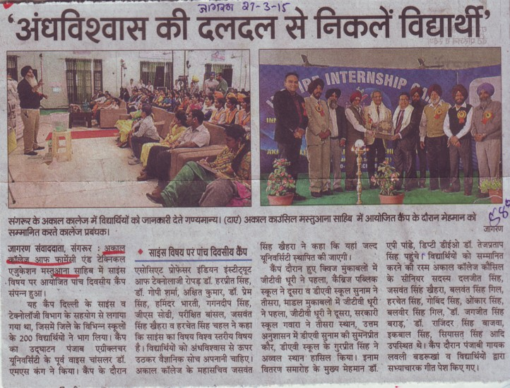 Andhvishwas ki daldal se nikle students (Akal College of Pharmacy and Technical Education)