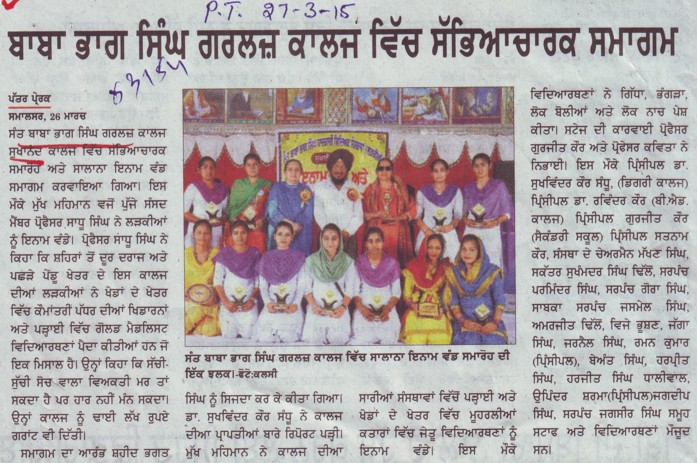 Cultural Program held (Sant Baba Bhag Singh Memorial Girls College Sukhanand)