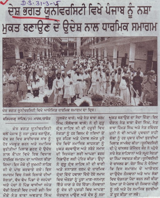 Religious Program for drug de addiction in Punjab (Desh Bhagat University)