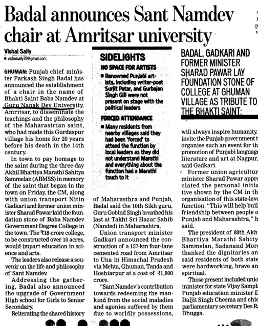 Badal announces Sant Namdev chair at AU (Guru Nanak Dev University (GNDU))